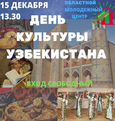 День культуры Узбекистана. ОМЦ