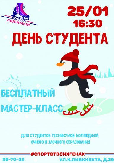 День студентов на катке. Каток «ЛЮБИМЫЙ»