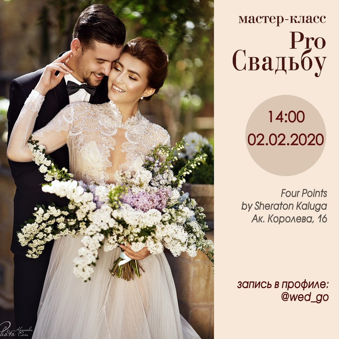 Свадебный мастер-класс «ПроСвадьбу»