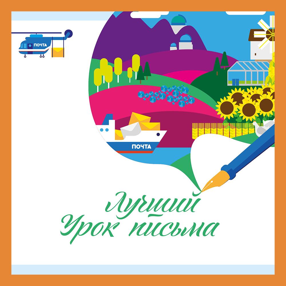 Стартует конкурс «Лучший урок письма – 2020»