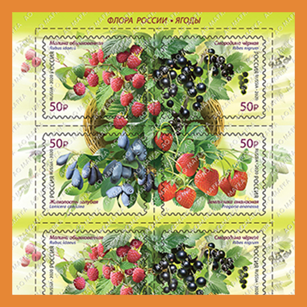 Почтовые марки с ягодами России поступили в почтовое обращение