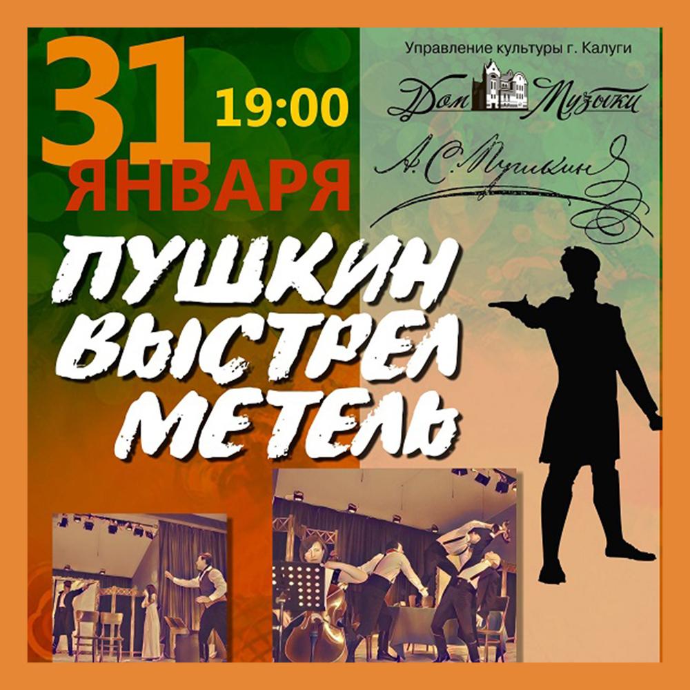 В Доме музыки состоится спектакль «Пушкин.Выстрел.Метель»