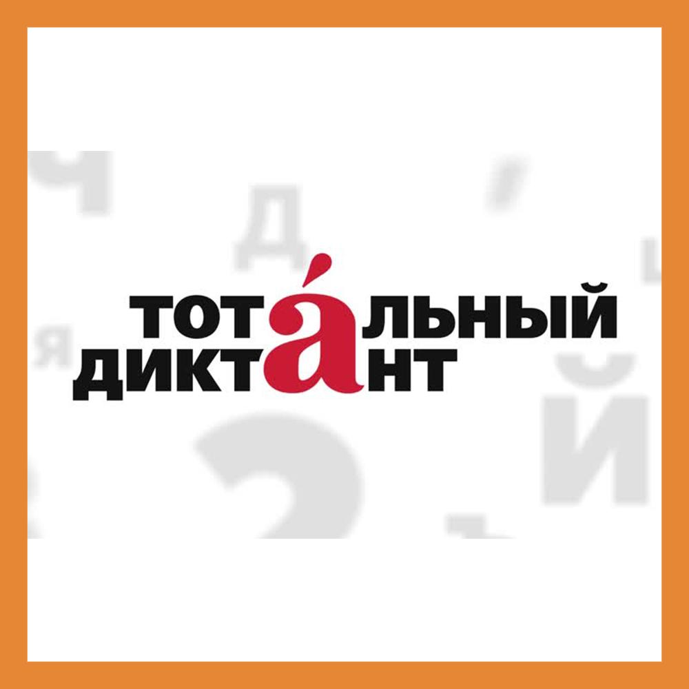 Стала известна дата акции «Тотальный диктант»