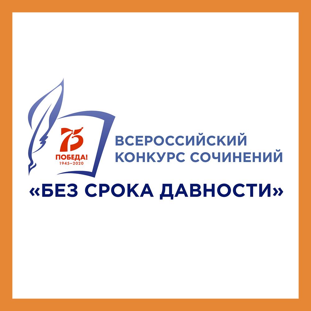 Объявлен конкурс к 75-летию Великой Победы