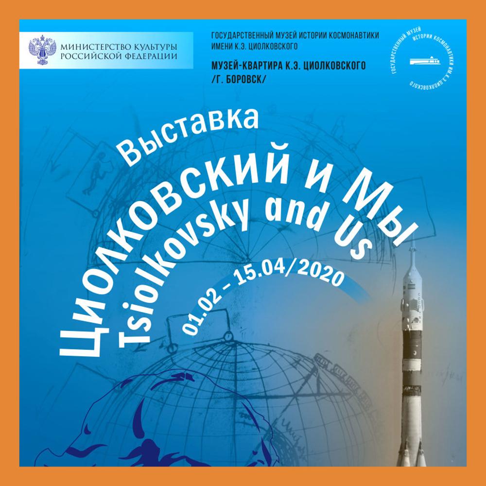 В Боровске откроется Выставка «Циолковский и мы» в Музее-квартире К.Э. Циолковского