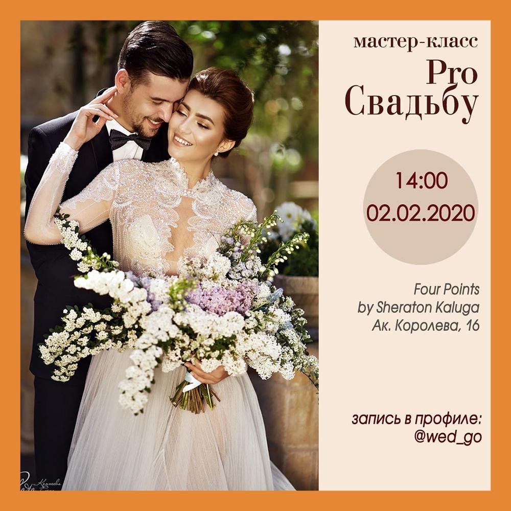 Калужских молодоженов приглашают на свадебный мастер-класс
