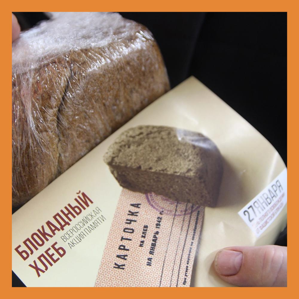 В Калуге проводится акция «Блокадный хлеб»