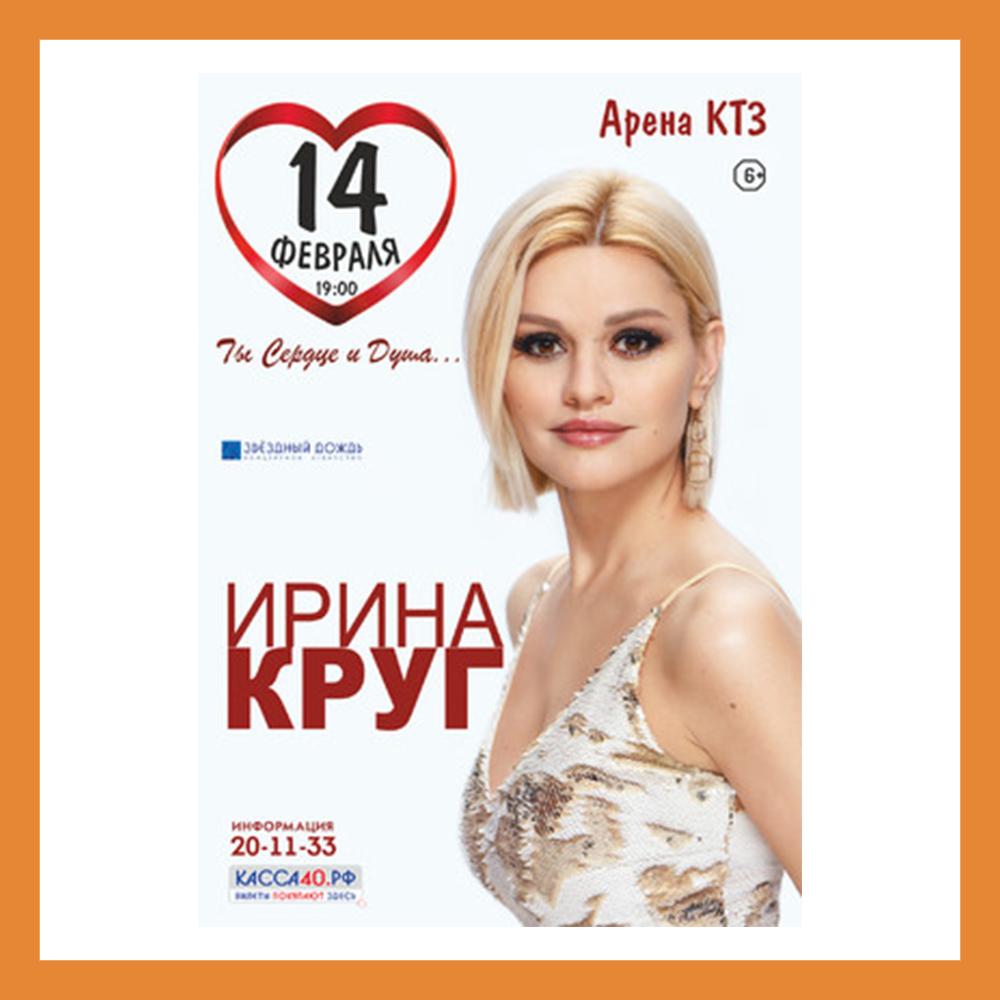Ирина Круг выступит на Арене КТЗ