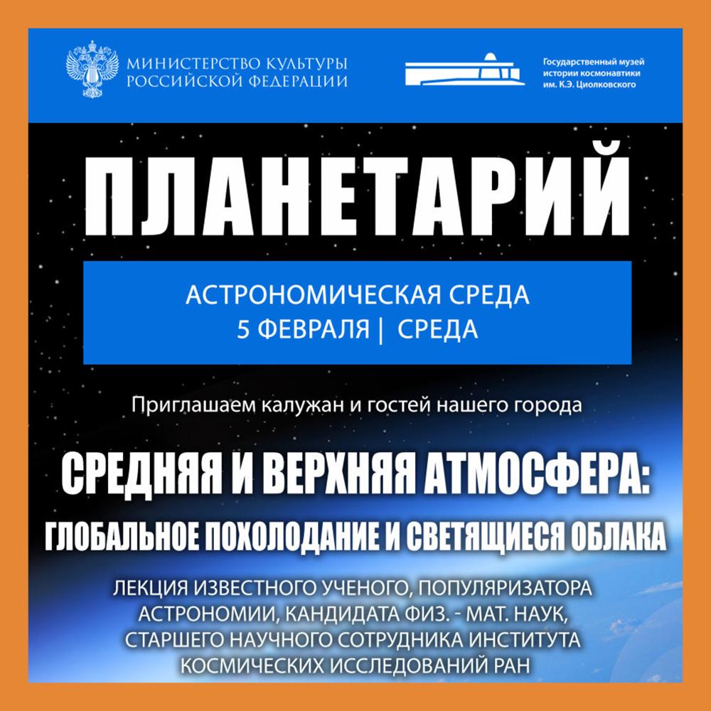 ГМИК им. К.Э. Циолковского приглашает на «Астрономическую среду»