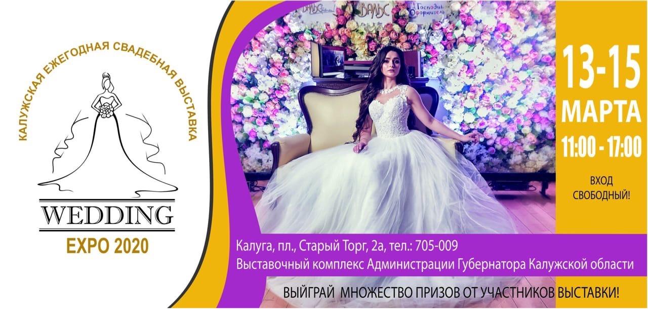 Выставка «Wedding Expo 2020»