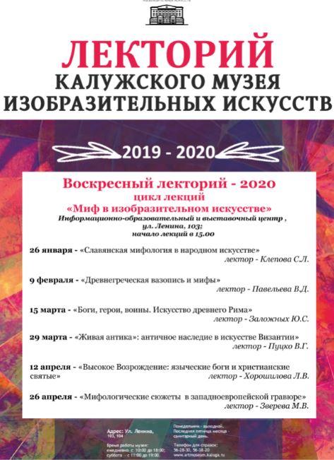 Воскресный лекторий. КМИИ