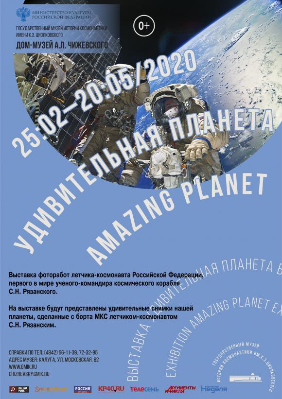 «Удивительная планета». Дом-музей А.Л. Чижевского