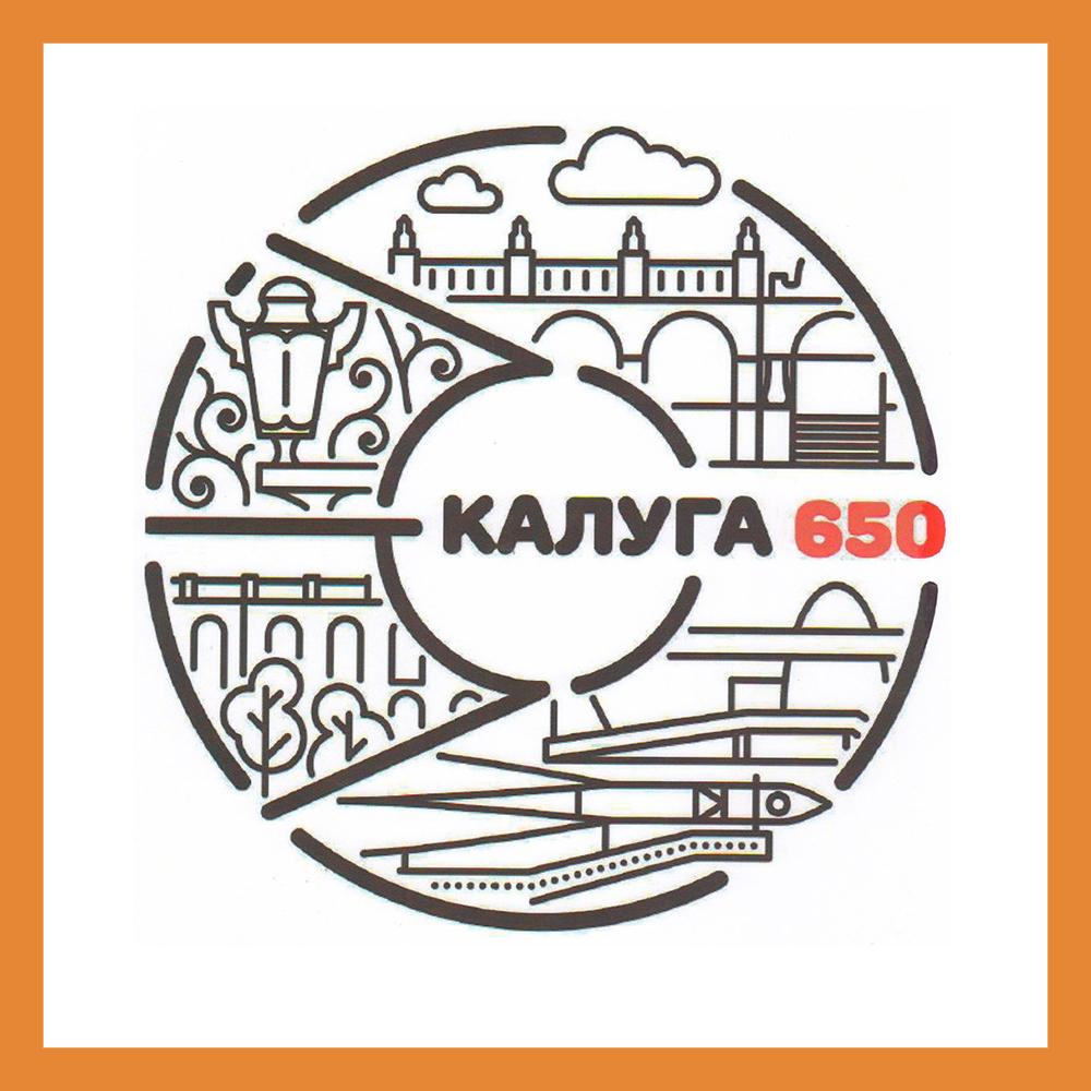 Калугу готовят к празднованию 650-летия города