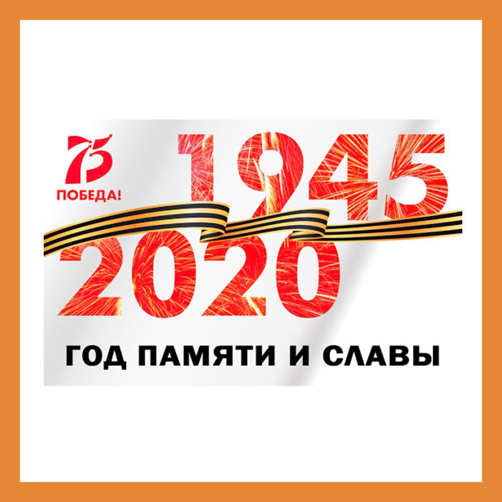 К 75-летию Великой Победы проведут тысячи мероприятий