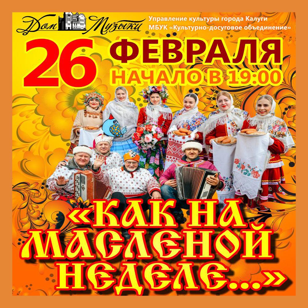 Калужан приглашают на масленичный концерт
