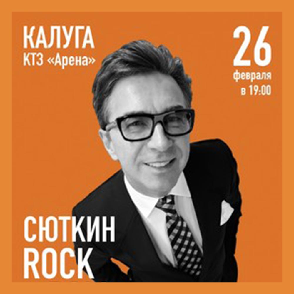 В Калуге выступит Валерий Сюткин