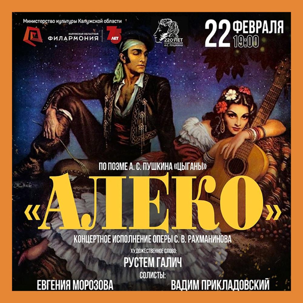 Филармония приглашает на оперу «Алеко»