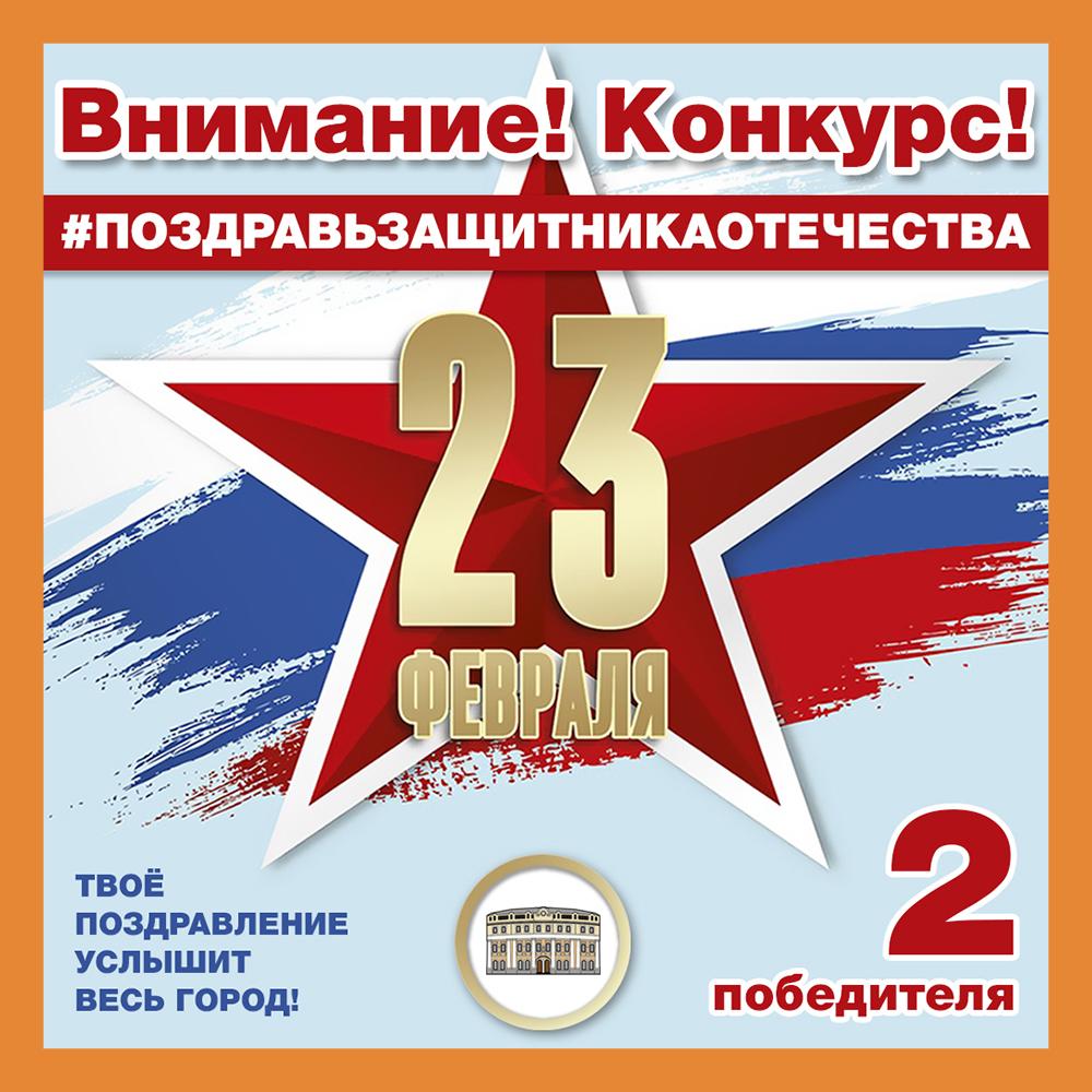 Объявлен конкурс ко Дню защитника Отечества