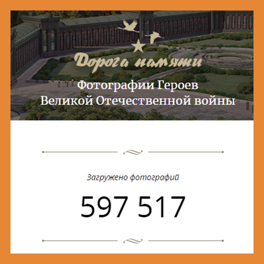 Почта России поможет жителям Калужской области увековечить память об их героических предках