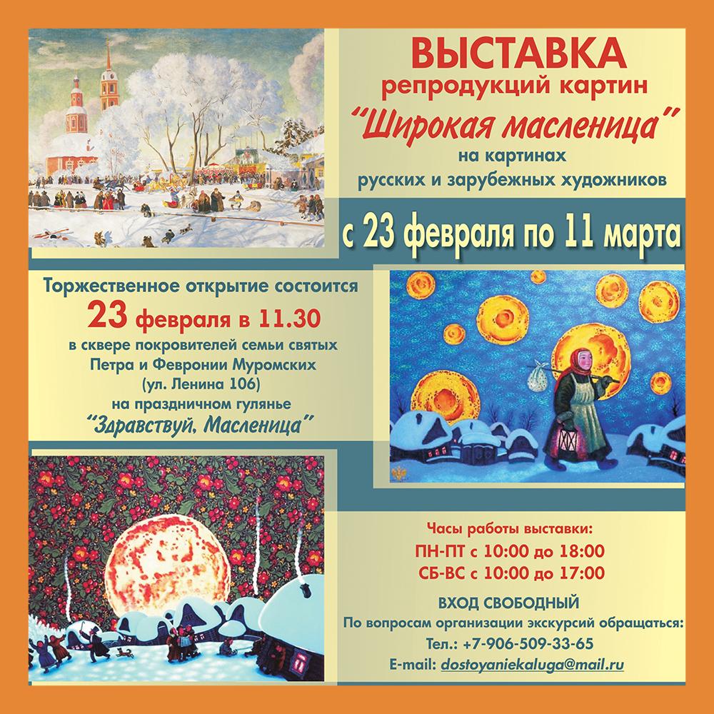 Калужан приглашают на выставку репродукций картин «Широкая масленица»