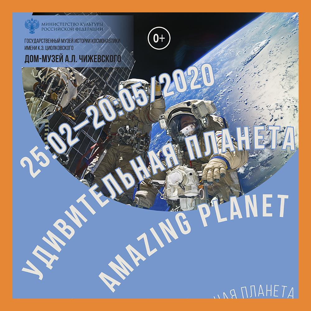 «Удивительная планета». Выставка в Доме-музее А.Л. Чижевского