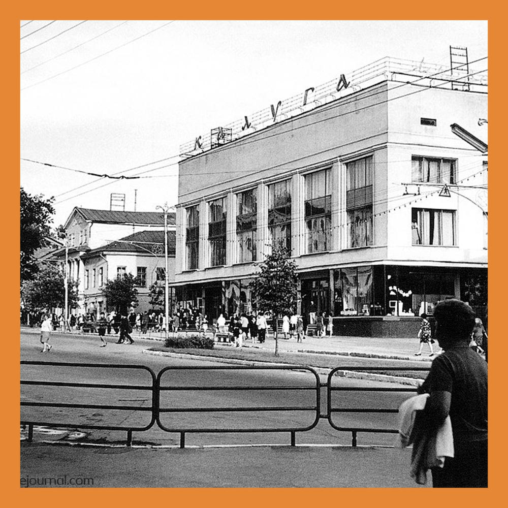 29 февраля 1964 года открылся универмаг «Калуга»