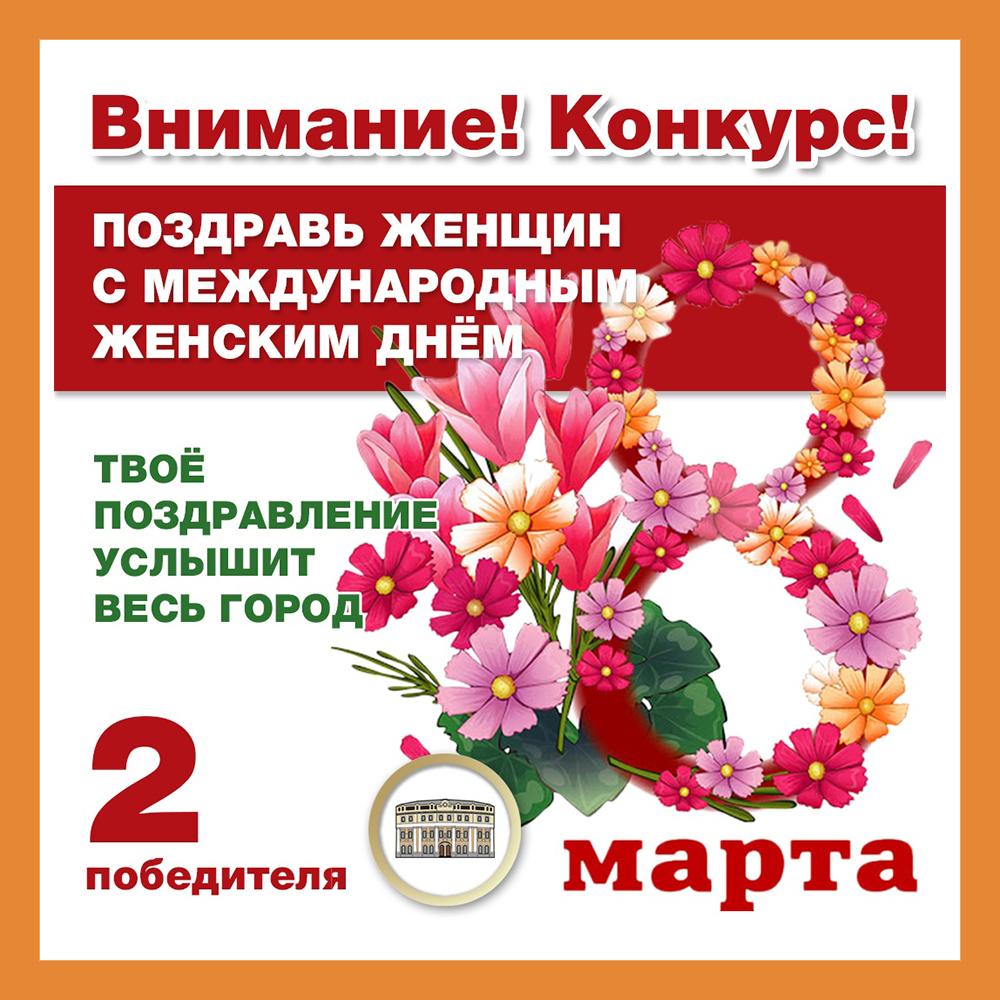 В Калуге стартовал конкурс к 8 марта