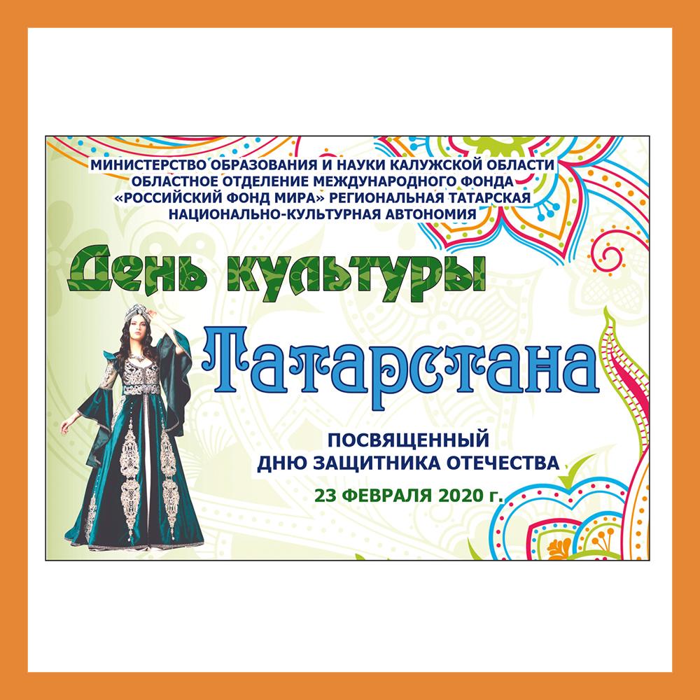 В Калуге отпразднуют День национальной культуры Татарстана