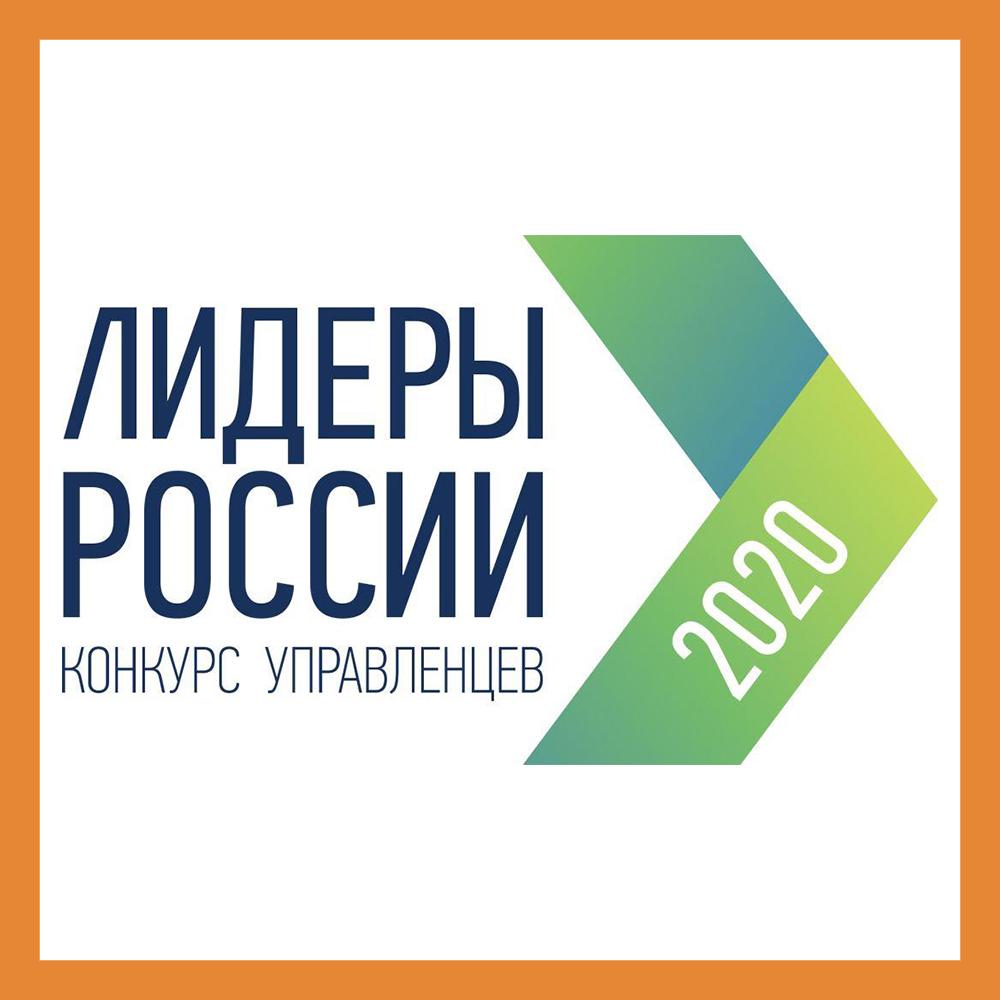 Калужане участвуют в конкурсе управленцев «Лидеры России 2020»