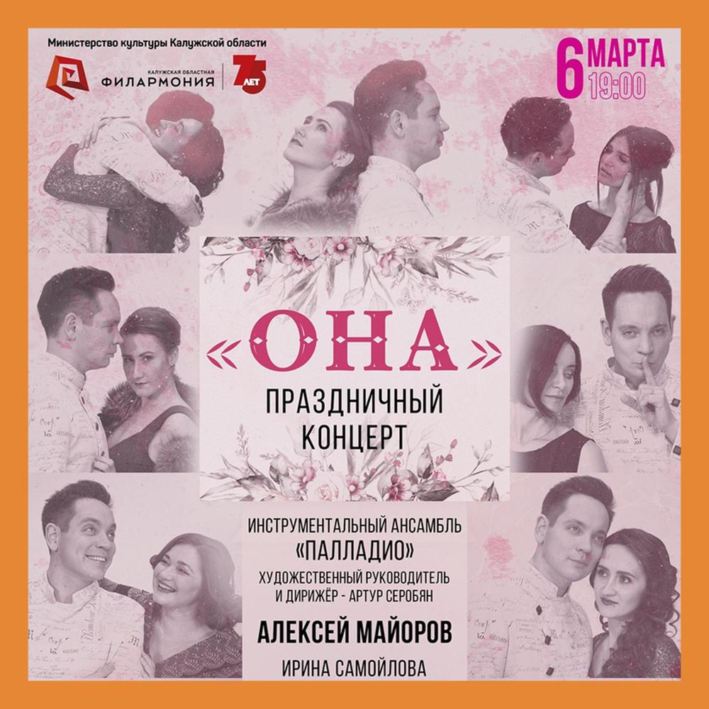 Калужская областная филармония приглашает на концертную программу «ОНА»