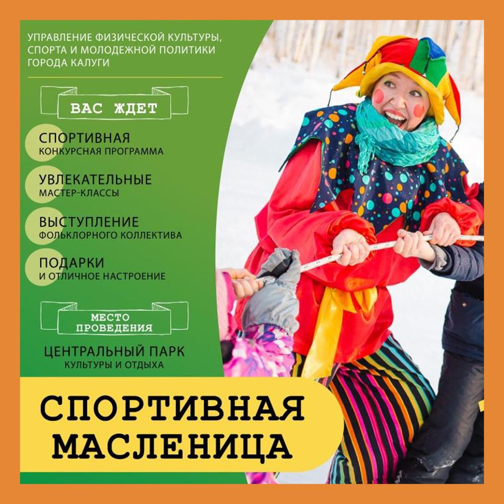Калужан приглашают отметить Масленицу по-спортивному
