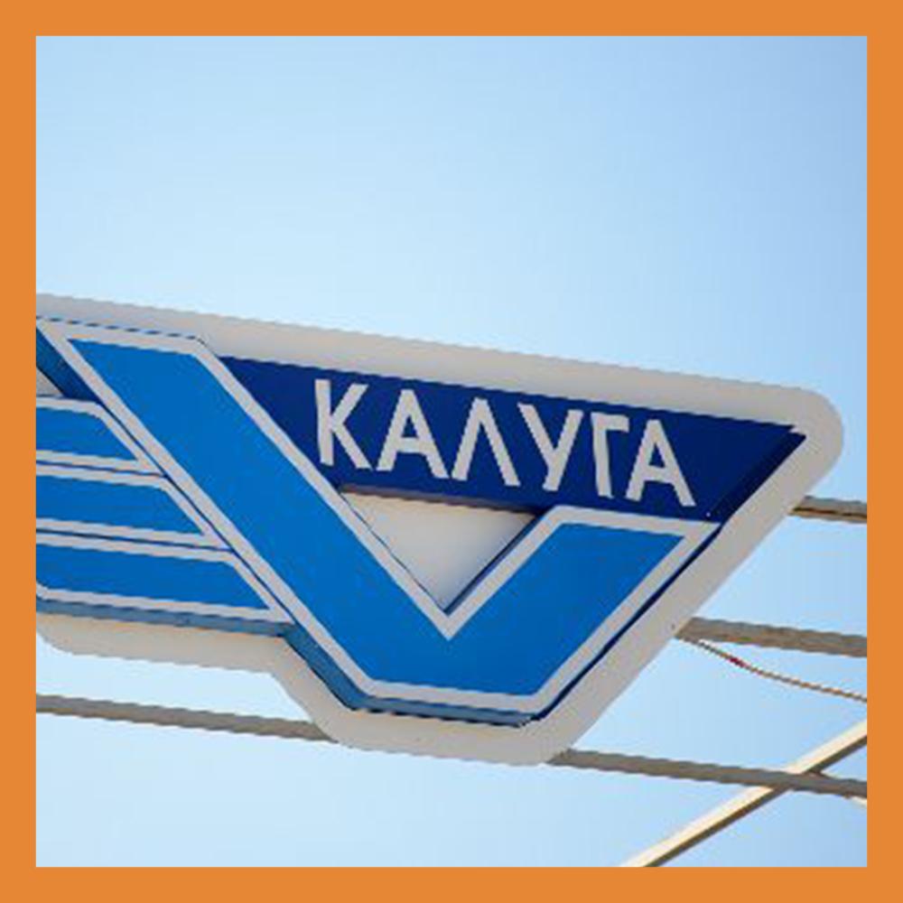 Пассажиропоток калужского аэропорта вырос в 2,6 раза