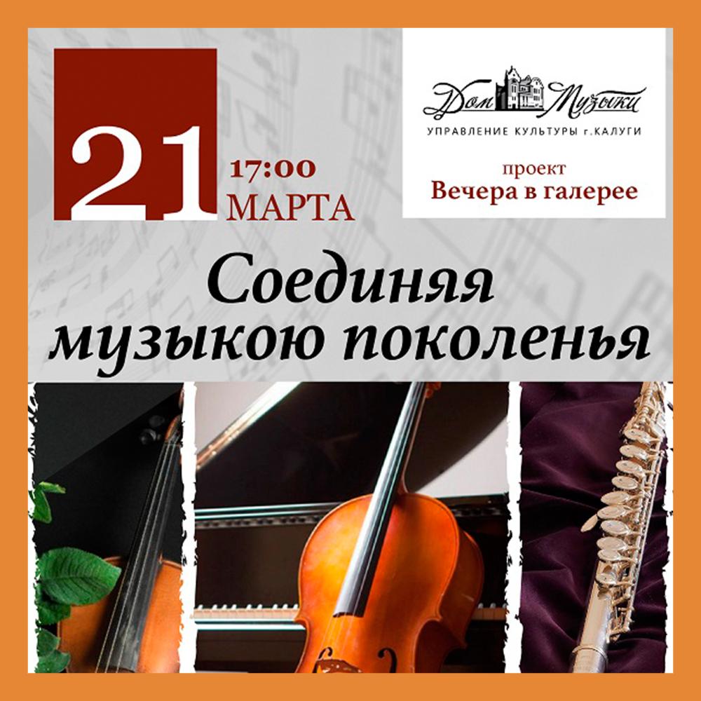 Дом музыки приглашает на программу «Соединяя музыкою поколенья»