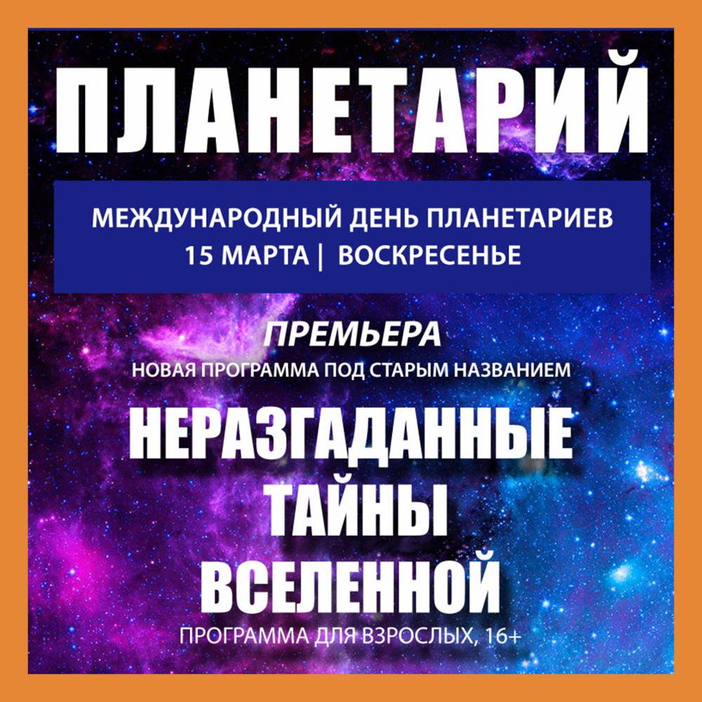 В Калуге отметят Международный день планетариев