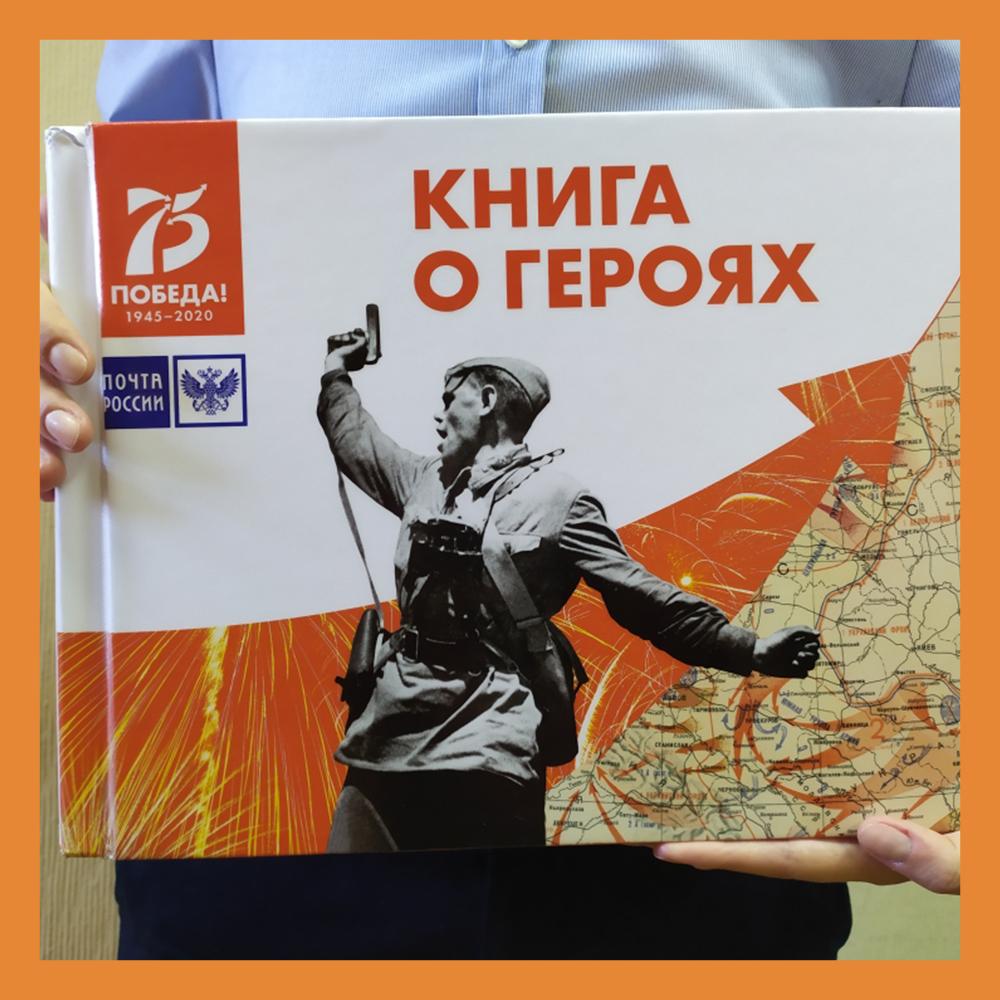 Уникальная рукописная книга о героях-почтовиках прибыла в Калужскую область