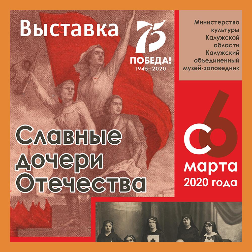 Калужан приглашают на выставку «Славные дочери Отечества»