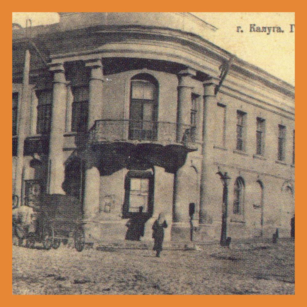 В 1871 году открылась Городская Управа