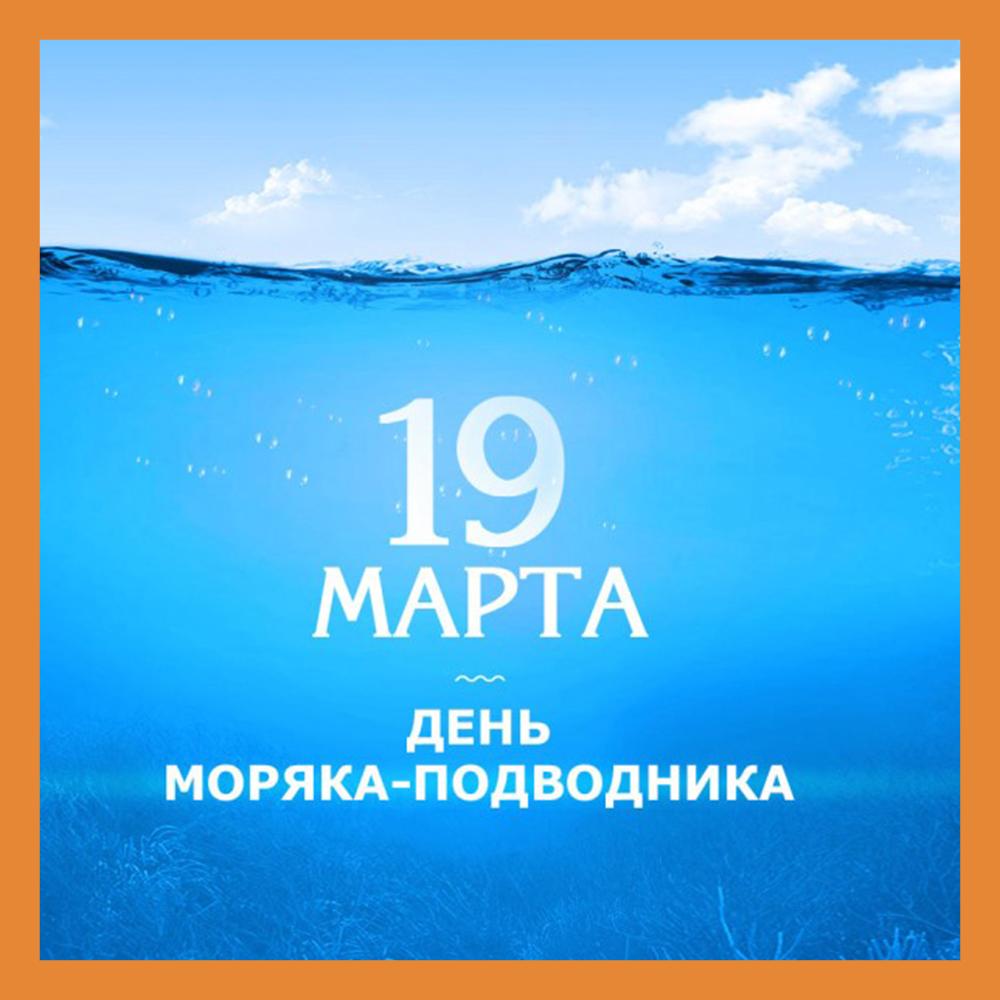 19 марта отмечается День моряка-подводника
