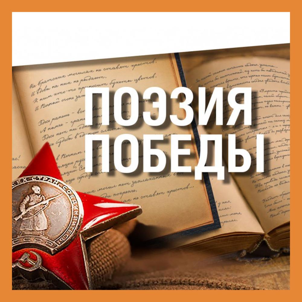 Юных калужан приглашают принять участие в конкурсе «Поэзия Победы»