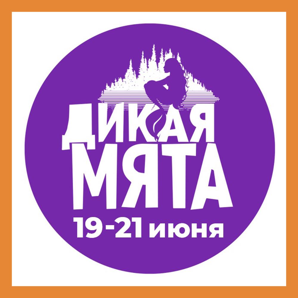 Фестиваль «Дикая Мята» переносится на более поздний срок