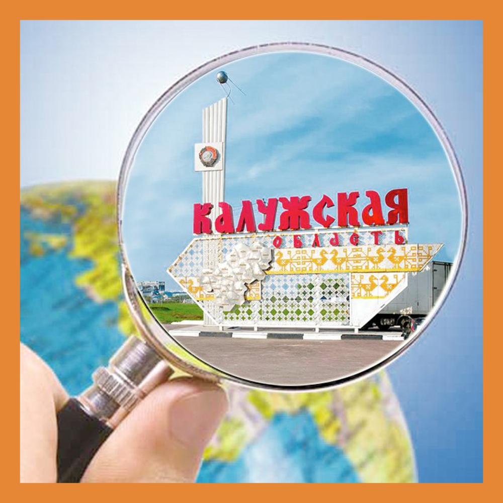 Туристский потенциал Калужской области представят на стендах Международной туристической выставки