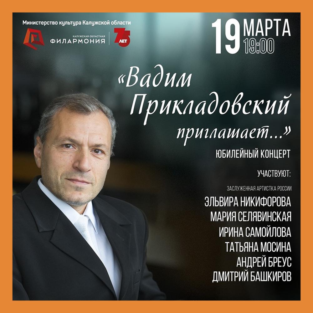 Калужан приглашают на Юбилейный концерт Вадима Игоревича Прикладовского
