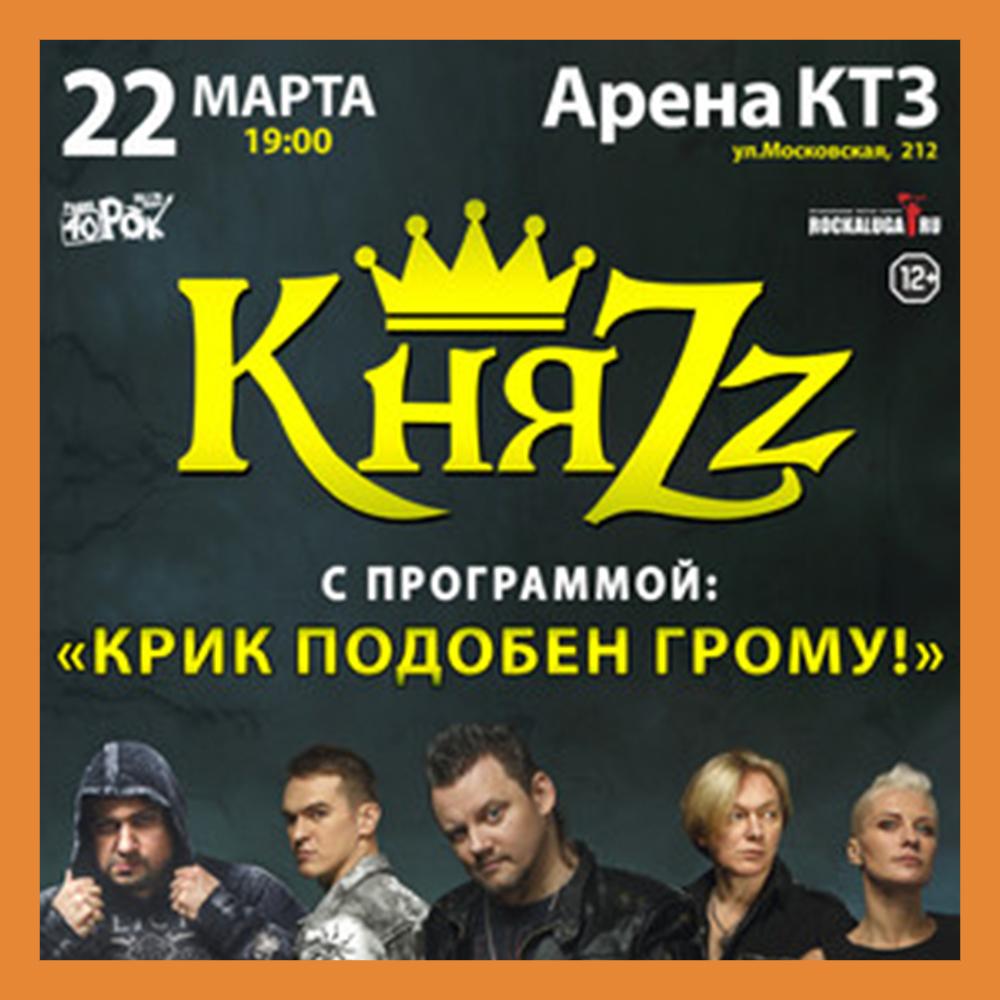 КняZz выступит в Калуге