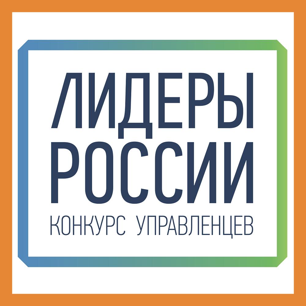 Калужане — в полуфинале конкурса «Лидеры России»