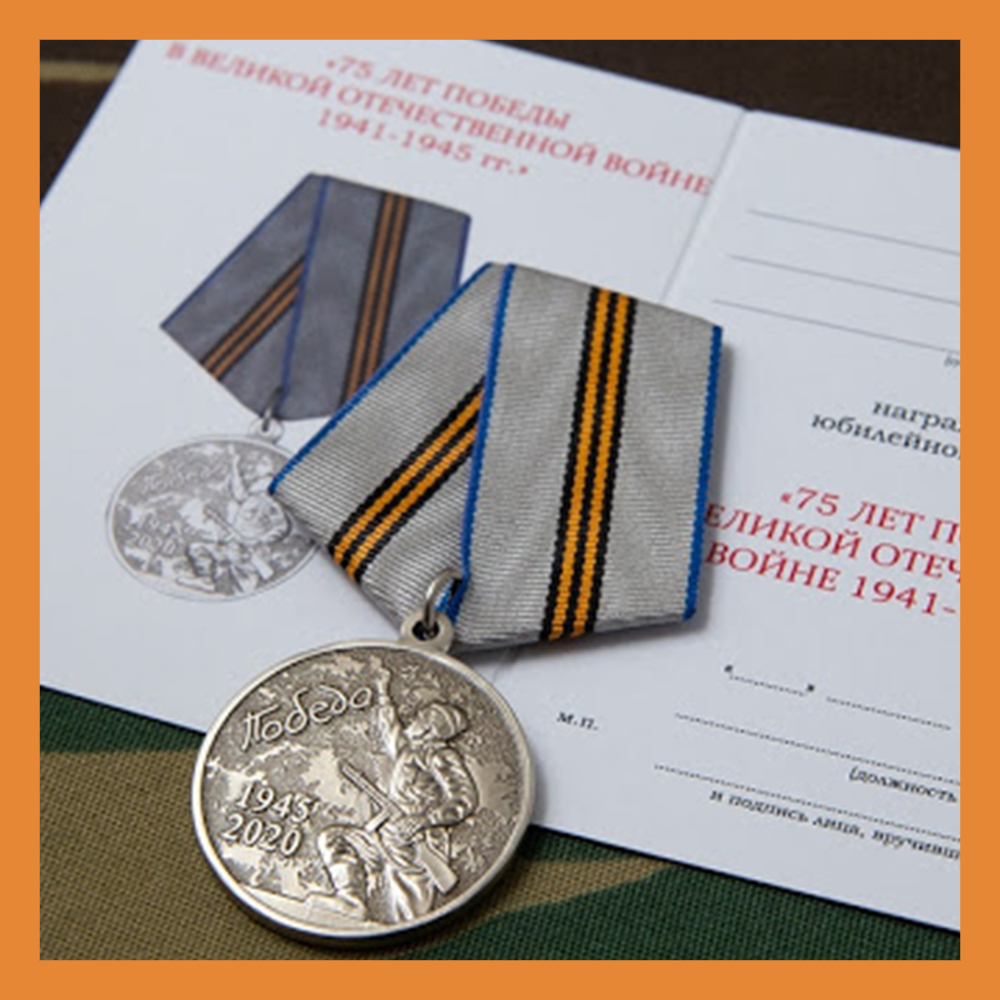 Медали к 75-летию Победы вручат ветеранам