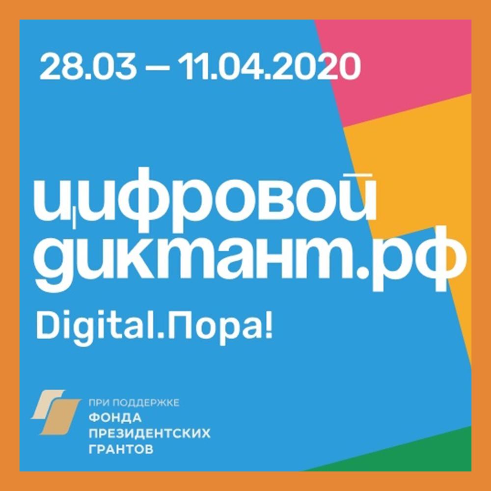 Цифровой диктант пройдёт в Калуге в режиме онлайн