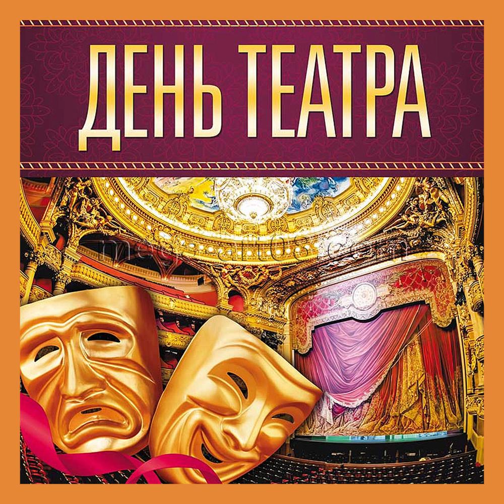 27 марта отмечается Международный день театра