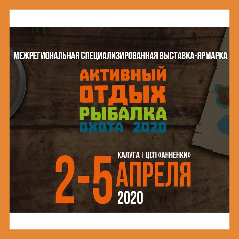 Выставка, посвященная охоте и рыбалке, пройдет в Калуге
