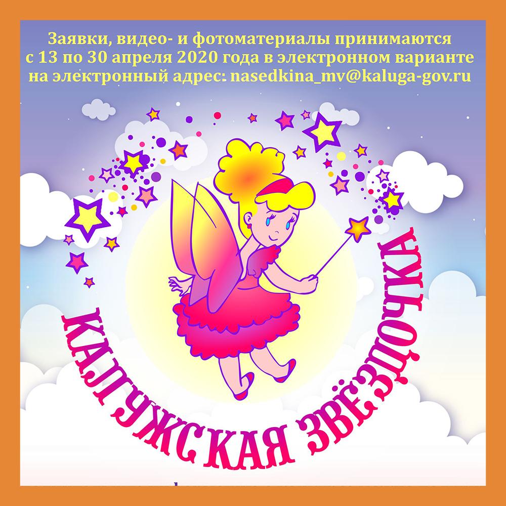 Стартует конкурс «Калужская звездочка — 2020″