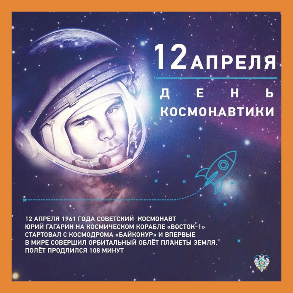 Всемирный день авиации и космонавтики в ГМИК им. К.Э. Циолковского